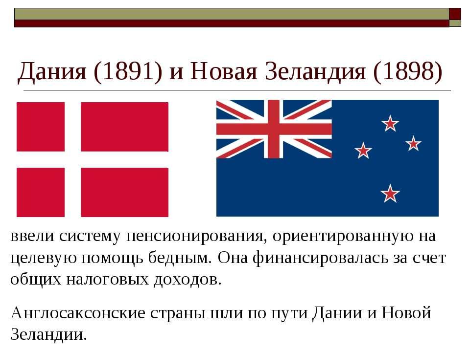 Дания (1891) и Новая Зеландия (1898) ввели систему пенсионирования, ориентиро...