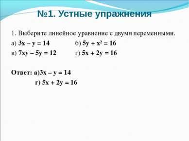 №1. Устные упражнения 1. Выберите линейное уравнение с двумя переменными. а) ...