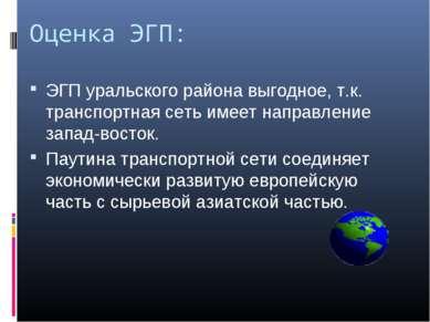 Оценка ЭГП: ЭГП уральского района выгодное, т.к. транспортная сеть имеет напр...