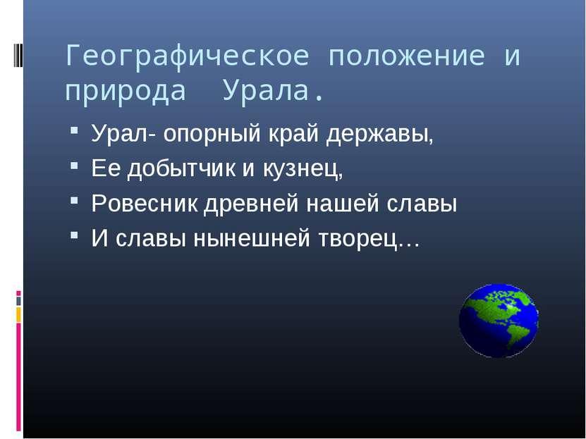 Географическое положение и природа Урала. Урал- опорный край державы, Ее добы...