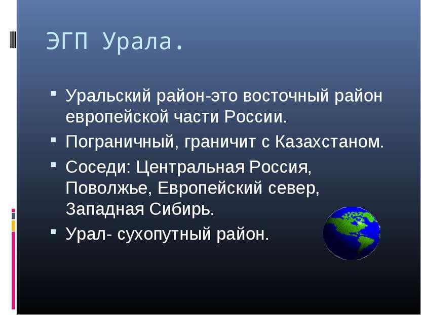 ЭГП Урала. Уральский район-это восточный район европейской части России. Погр...
