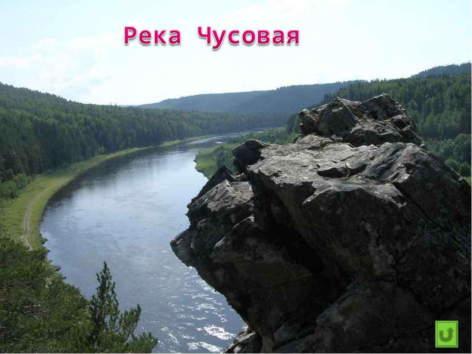 «Главную красоту Чусовских берегов составляют скалы, которые с небольшими про...