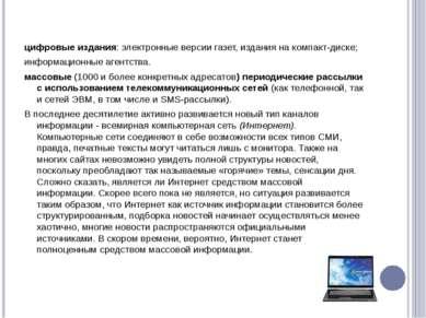 цифровые издания: электронные версии газет, издания на компакт-диске; информа...