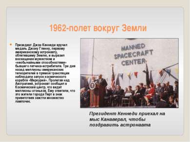1962-полет вокруг Земли Президент Джон Кеннеди вручил медаль Джону Гленну, пе...