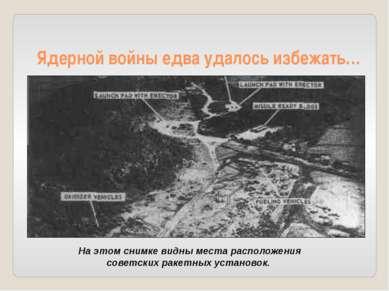 Ядерной войны едва удалось избежать… На этом снимке видны места расположения ...