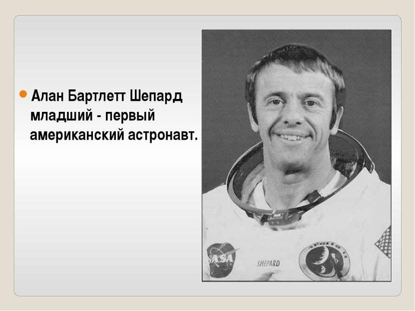 Алан Бартлетт Шепард младший - первый американский астронавт.
