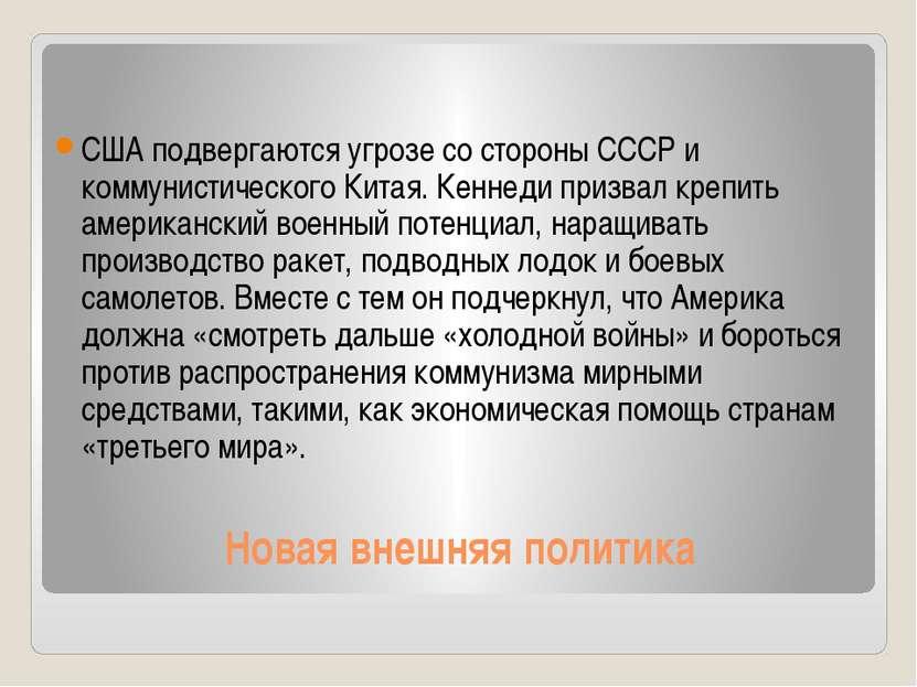 Новая внешняя политика США подвергаются угрозе со стороны СССР и коммунистиче...