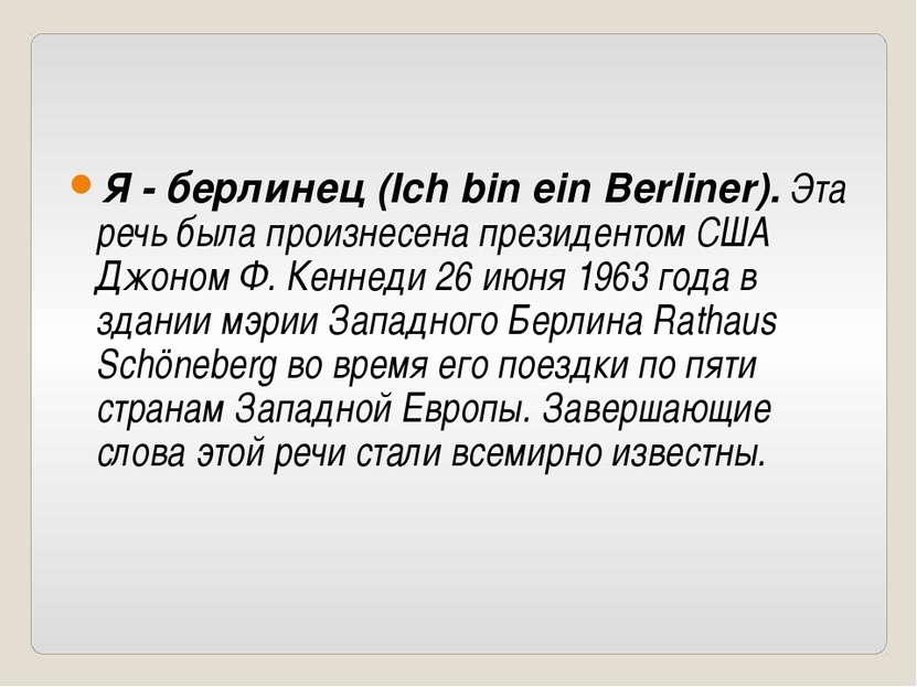 Я - берлинец (Ich bin ein Berliner). Эта речь была произнесена президентом СШ...
