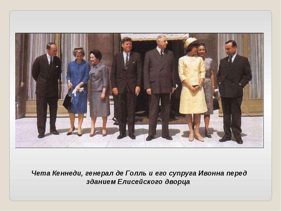 Чета Кеннеди, генерал де Голль и его супруга Ивонна перед зданием Елисейского...