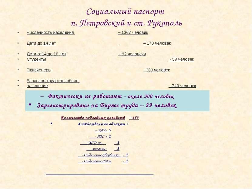 Социальный паспорт п. Петровский и ст. Рукополь Численность населения – 1367 ...