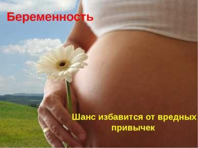 Беременность Шанс избавится от вредных привычек