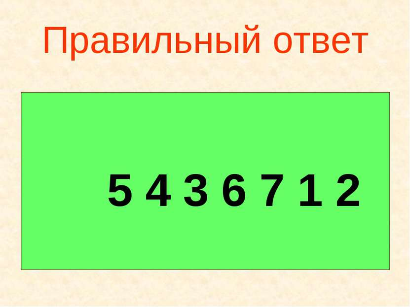 Правильный ответ 5 4 3 6 7 1 2