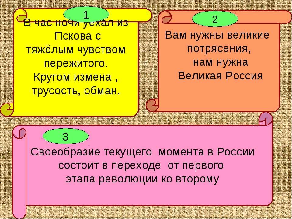 Своеобразие текущего момента в России состоит в переходе от первого этапа рев...