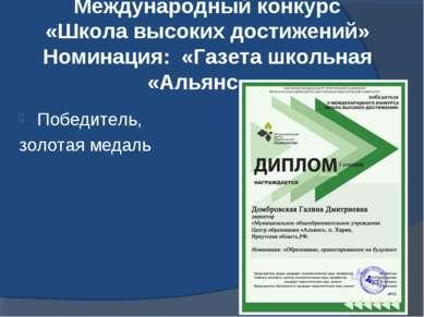 Международный конкурс «Школа высоких достижений» Номинация: «Газета школьная ...