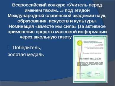 Всероссийский конкурс «Учитель перед именем твоим…» под эгидой Международной ...