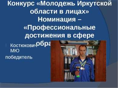 Конкурс «Молодежь Иркутской области в лицах» Номинация – «Профессиональные до...