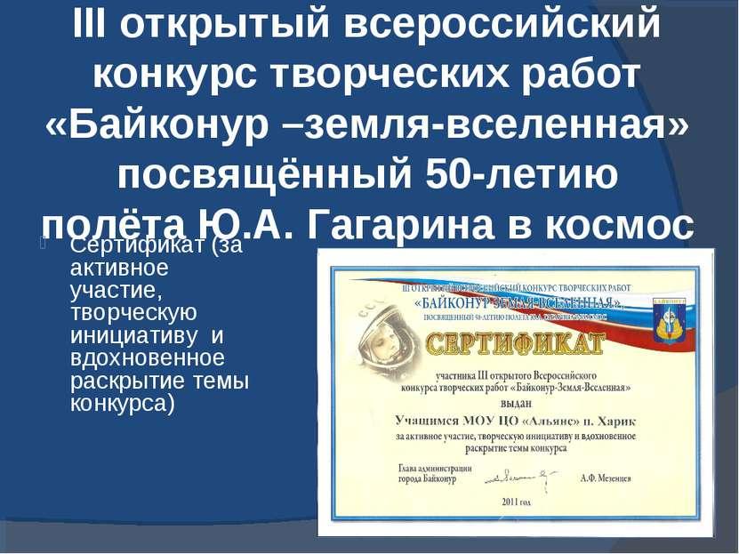 III открытый всероссийский конкурс творческих работ «Байконур –земля-вселенна...