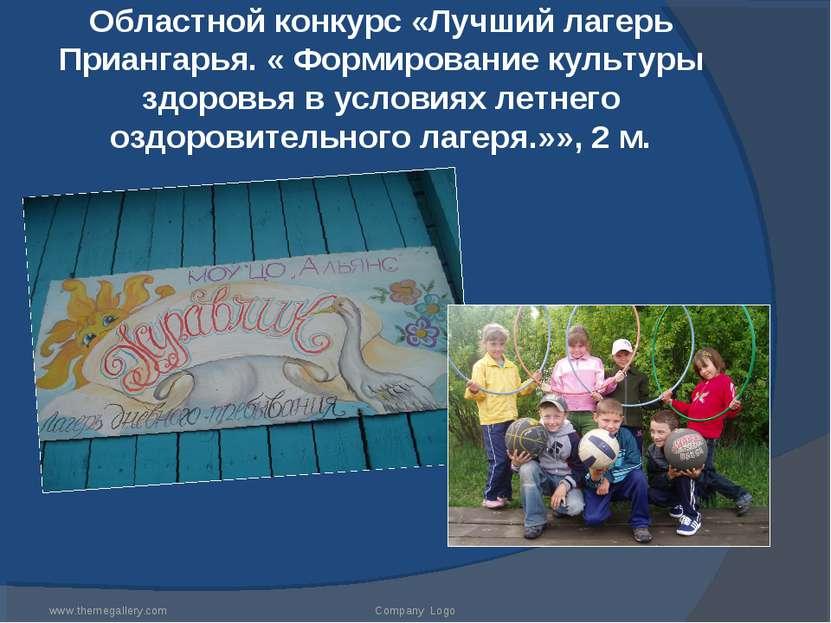Областной конкурс «Лучший лагерь Приангарья. « Формирование культуры здоровья...