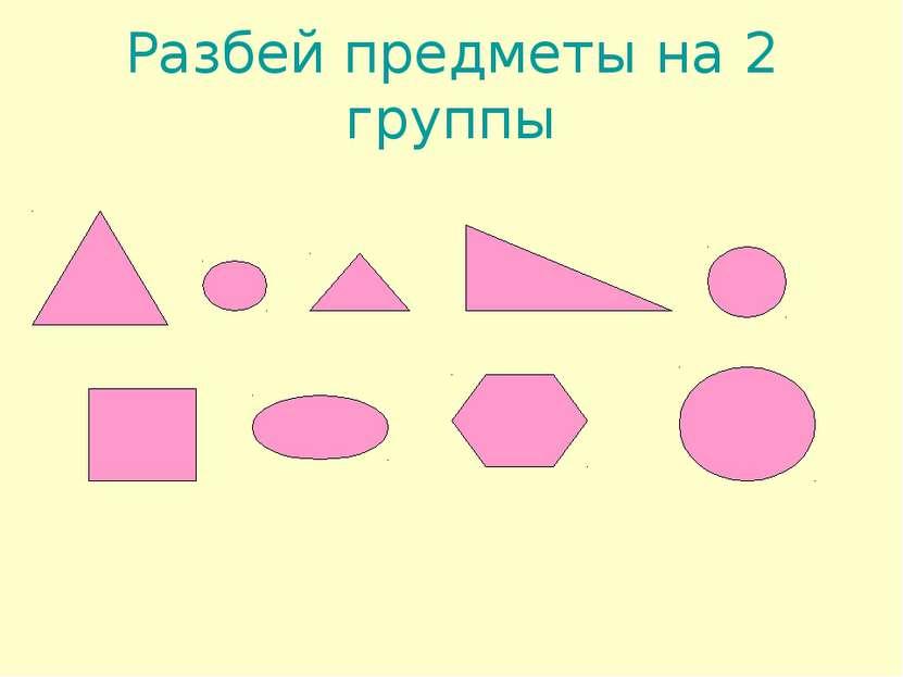 Разбей предметы на 2 группы