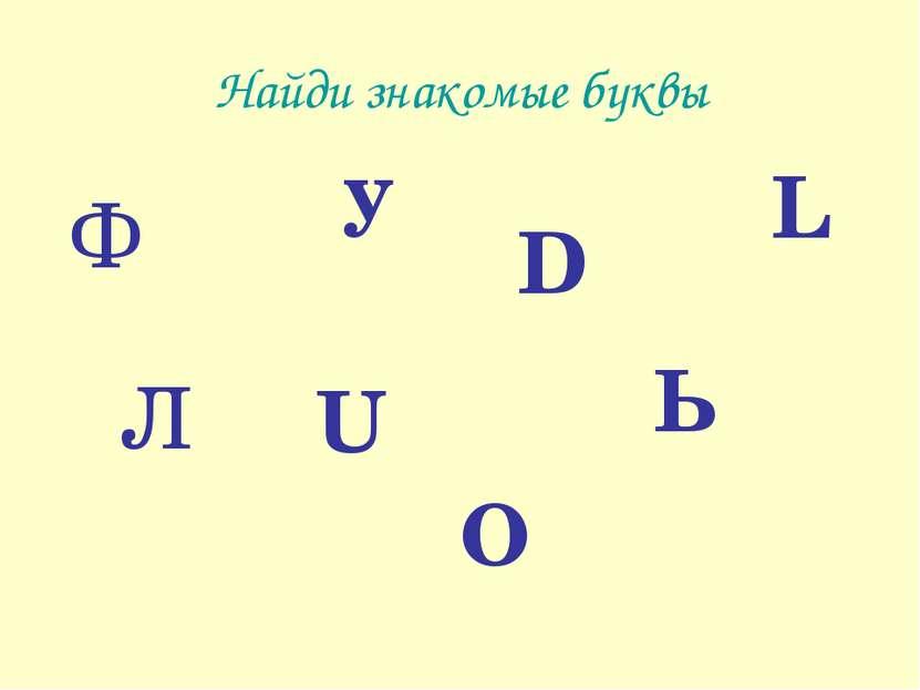 Найди знакомые буквы Ф Л D L U Ь y О