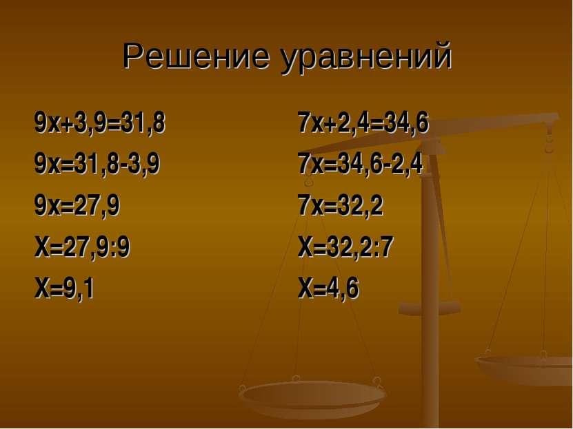 Решение уравнений 9х+3,9=31,8 9х=31,8-3,9 9х=27,9 Х=27,9:9 Х=9,1 7х+2,4=34,6 ...