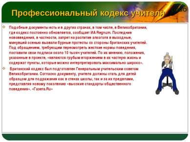 Профессиональный кодекс учителя Подобные документы есть и в других странах, в...