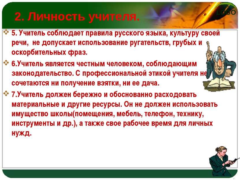 2. Личность учителя. 5. Учитель соблюдает правила русского языка, культуру св...