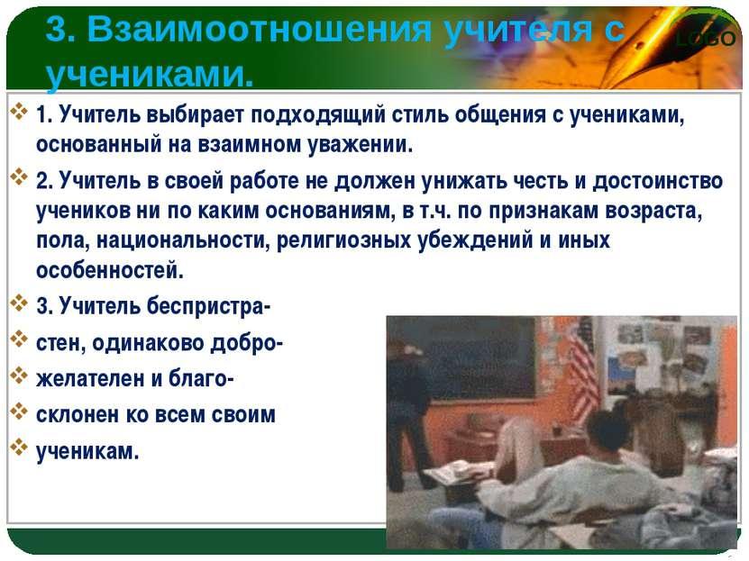 3. Взаимоотношения учителя с учениками. 1. Учитель выбирает подходящий стиль ...