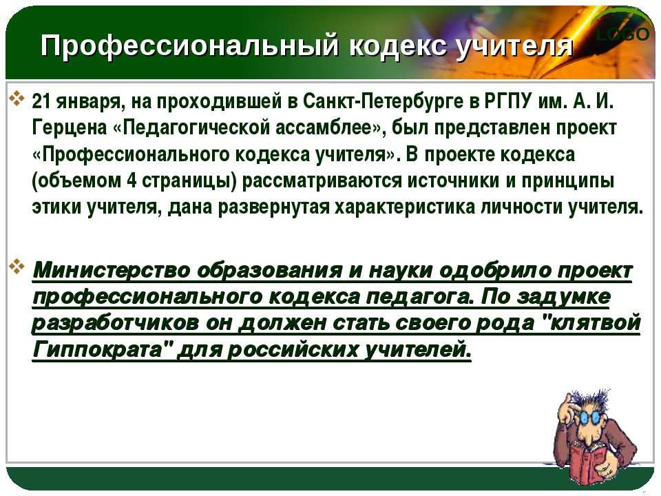 Профессиональный кодекс учителя 21 января, на проходившей в Санкт-Петербурге ...