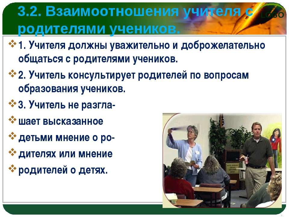 3.2. Взаимоотношения учителя с родителями учеников. 1. Учителя должны уважите...