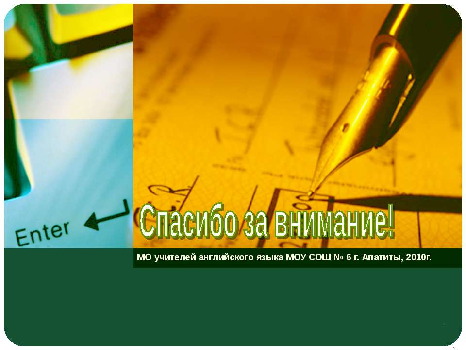 МО учителей английского языка МОУ СОШ № 6 г. Апатиты, 2010г.