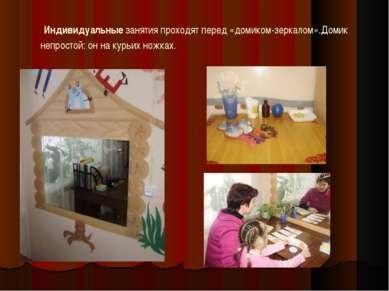 Индивидуальные занятия проходят перед «домиком-зеркалом».Домик непростой: он ...