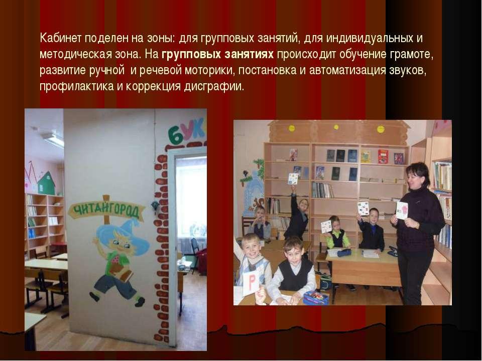 Кабинет поделен на зоны: для групповых занятий, для индивидуальных и методиче...