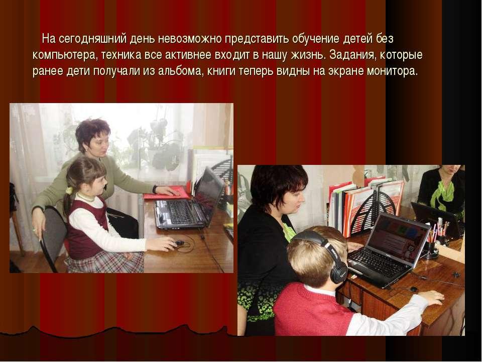 На сегодняшний день невозможно представить обучение детей без компьютера, тех...