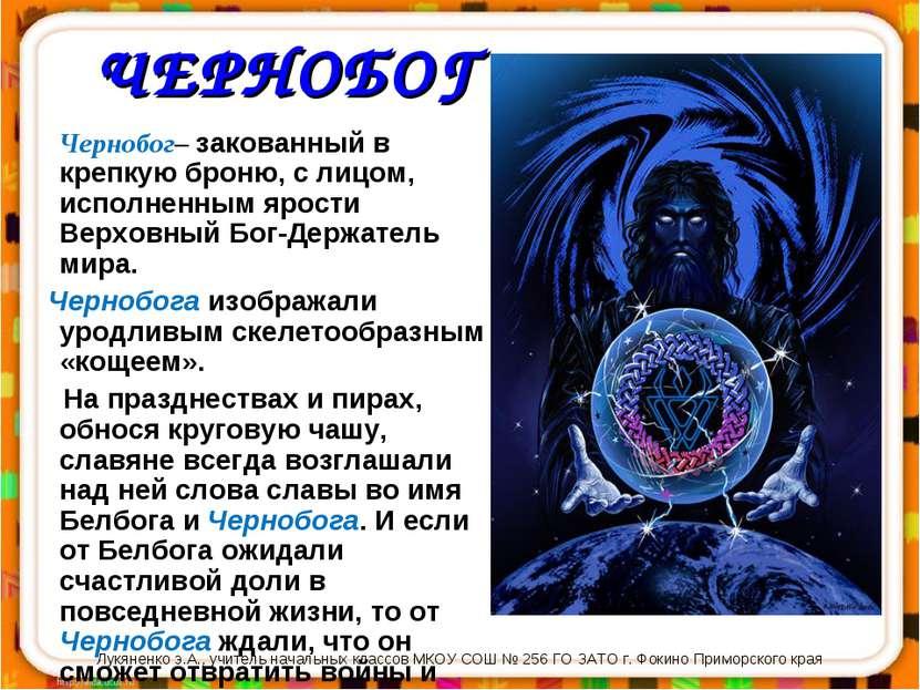 ЧЕРНОБОГ Чернобог– закованный в крепкую броню, с лицом, исполненным ярости Ве...