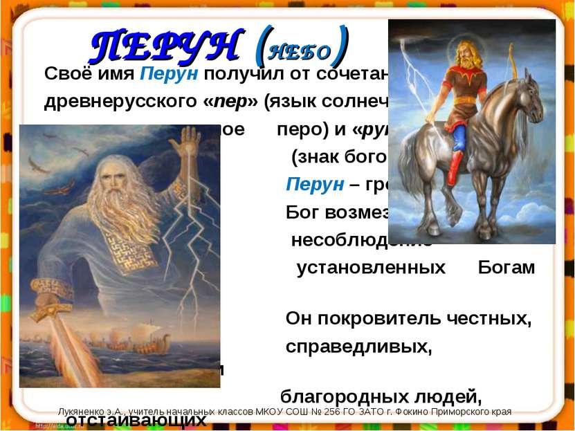ПЕРУН (НЕБО) Своё имя Перун получил от сочетания древнерусского «пер» (язык с...