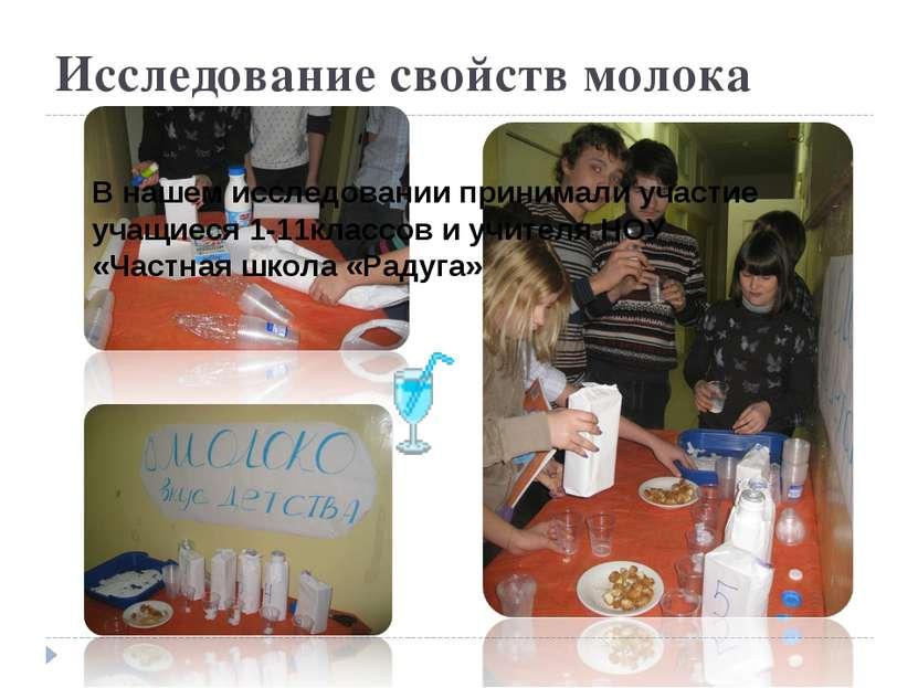 Исследование свойств молока В нашем исследовании принимали участие учащиеся 1...