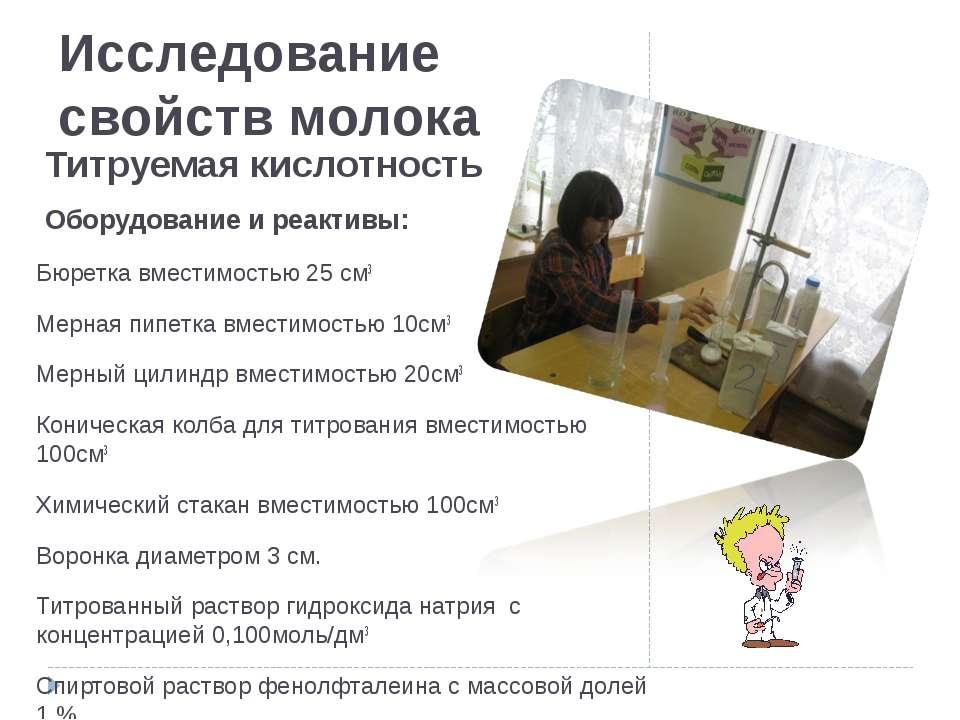 Исследование свойств молока Титруемая кислотность Оборудование и реактивы: Бю...