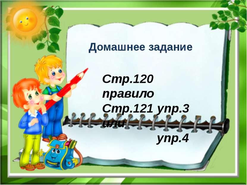 Домашнее задание Стр.120 правило Стр.121 упр.3 или упр.4