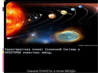 Характеристика планет Солнечной Системы и НЕКОТОРЫХ известных звёзд… Сначала ...