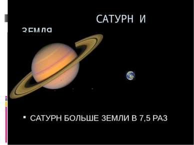 САТУРН И ЗЕМЛЯ САТУРН БОЛЬШЕ ЗЕМЛИ В 7,5 РАЗ