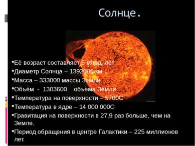 Её возраст составляет 5 млрд. лет Диаметр Солнца – 1392000 км Масса – 333000 ...