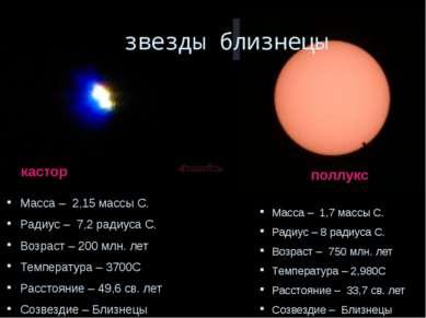 звезды близнецы кастор поллукс Масса – 2,15 массы С. Радиус – 7,2 радиуса С. ...