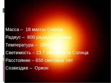 Масса – 18 массы Солнца Радиус – 800 радиуса Солнца Температура – 2000С Свети...