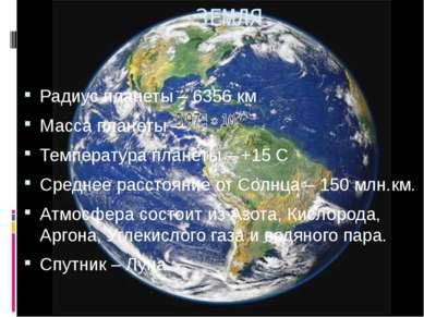 Радиус планеты – 6356 км Масса планеты – Температура планеты – +15 С Среднее ...