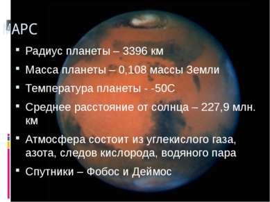 Радиус планеты – 3396 км Масса планеты – 0,108 массы Земли Температура планет...
