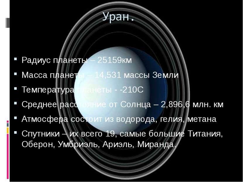 Радиус планеты – 25159км Масса планеты – 14,531 массы Земли Температура плане...