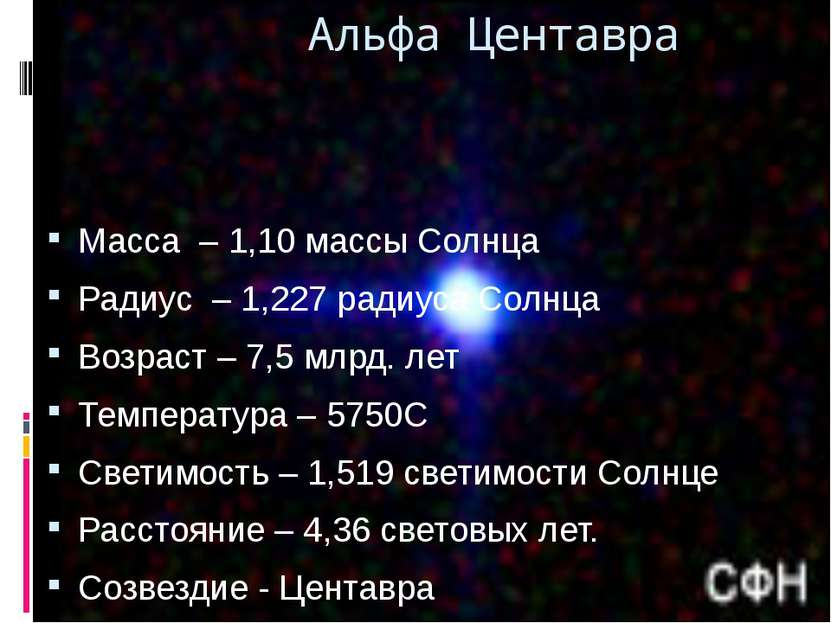 Масса – 1,10 массы Солнца Радиус – 1,227 радиуса Солнца Возраст – 7,5 млрд. л...