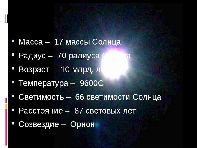 Масса – 17 массы Солнца Радиус – 70 радиуса Солнца Возраст – 10 млрд. лет Тем...