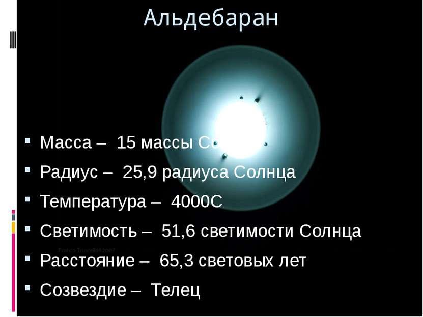 Масса – 15 массы Солнца Радиус – 25,9 радиуса Солнца Температура – 4000С Свет...